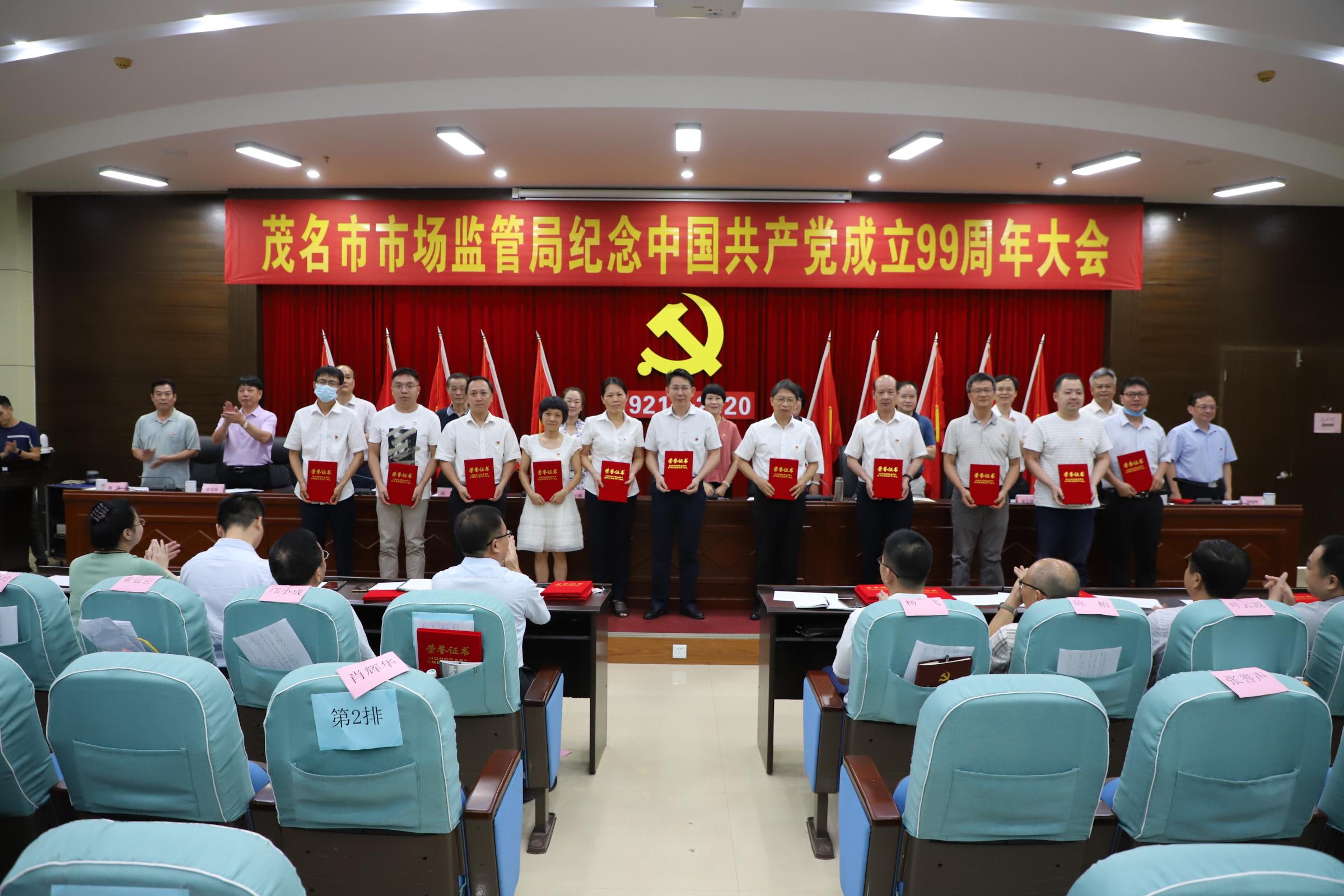 会议对优秀党员和优秀党支部进行了表彰.JPG